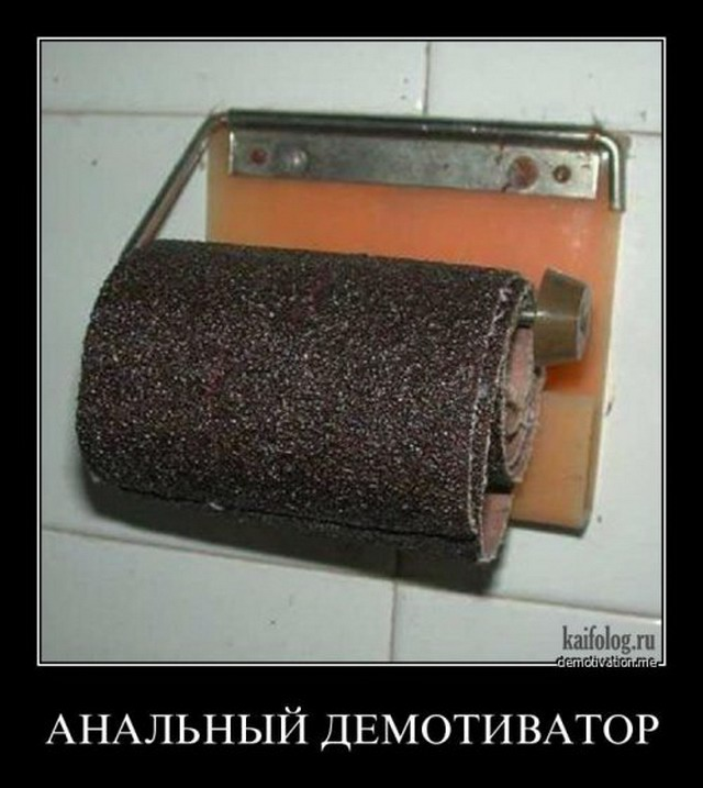 Демотиваторы - 85 (35 фото)