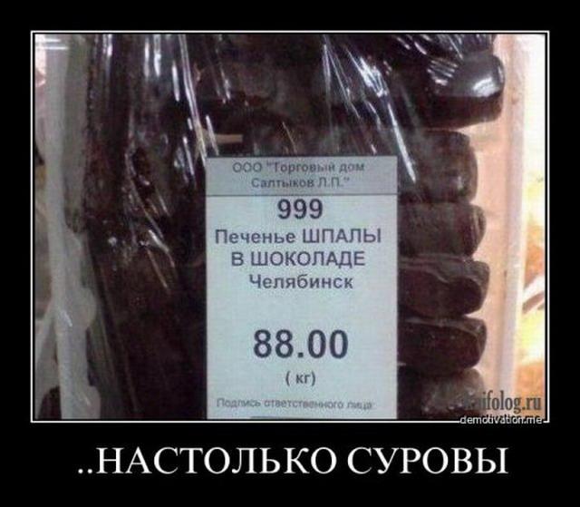 Чисто русские демотиваторы - 57 (50 фото)