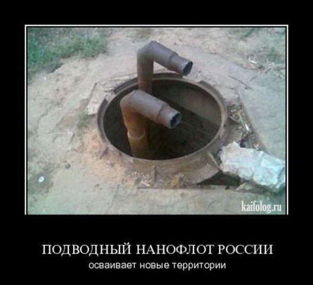 Чисто русские демотиваторы-58 (50 фото)
