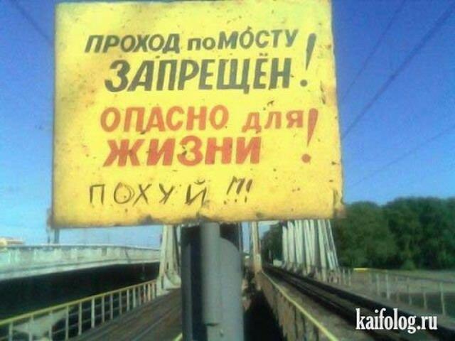 Чисто русские объявления, надписи и вывески (50 фото)