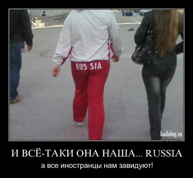 Чисто русские демотиваторы-59 (60 фото)