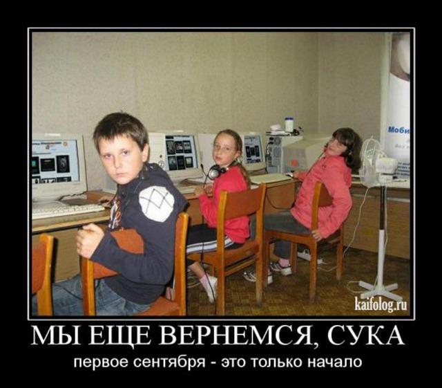 Прикольные демотиваторы про образование (50 фото)
