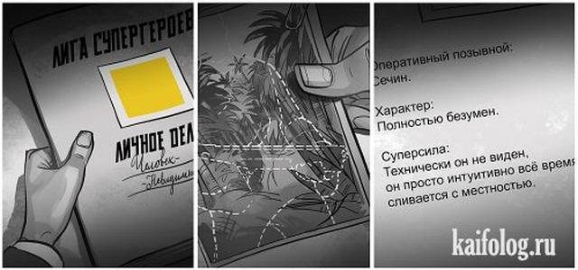 Супер Путин - комикс про Путина (25 картинок)