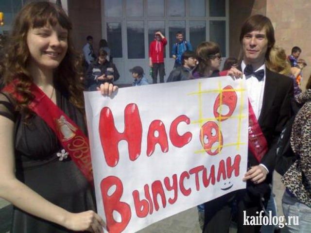 Последний звонок в школах России (35 фотографий)