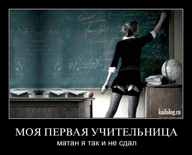 Плохая училка демотиватор