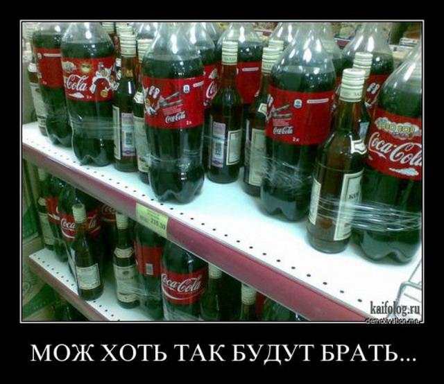 Чисто русские демотиваторы - 61 (45 фото)