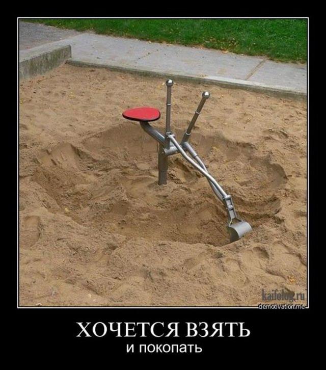 Демотиваторы - 90 (30 фото)