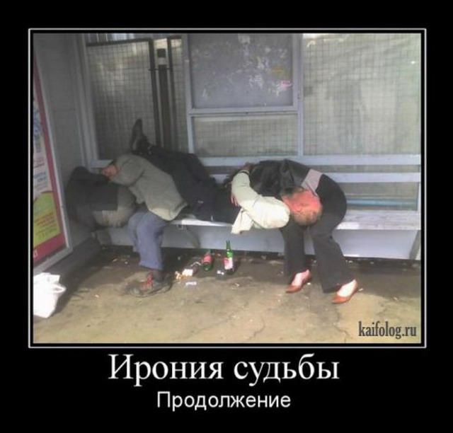 Чисто русские демотиваторы - 62 (45 фото)