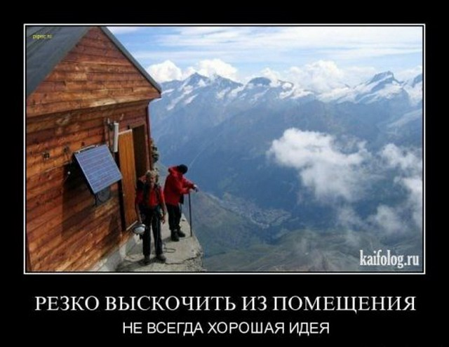 Демотиваторы - 91 (40 фото)