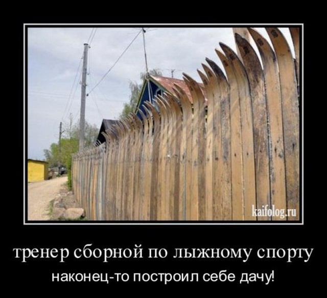 Чисто русские демотиваторы - 63 (50 фото)