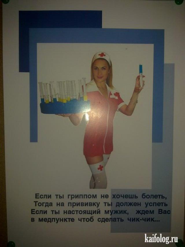 Медицинские приколы (50 фото)