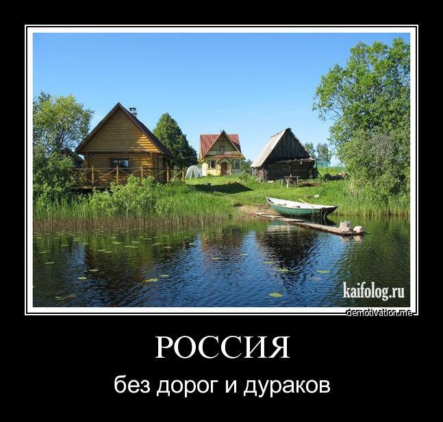 домашних демотиваторы про село кто-то