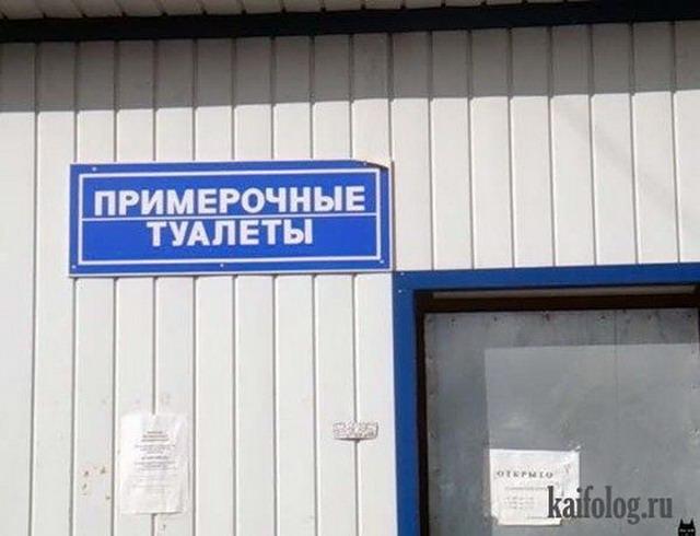 Чисто русские сортиры. Часть-3 (50 фото)