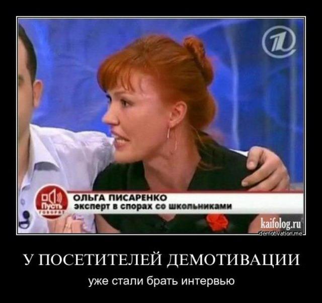 Чисто русские демотиваторы - 65 (50 фото)