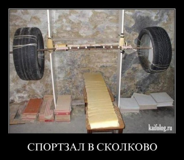 Чисто русские демотиваторы - 65 (40 фото)