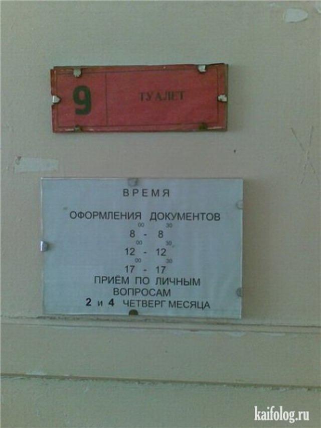 Чисто русские сортиры. Часть-2 (55 фото)