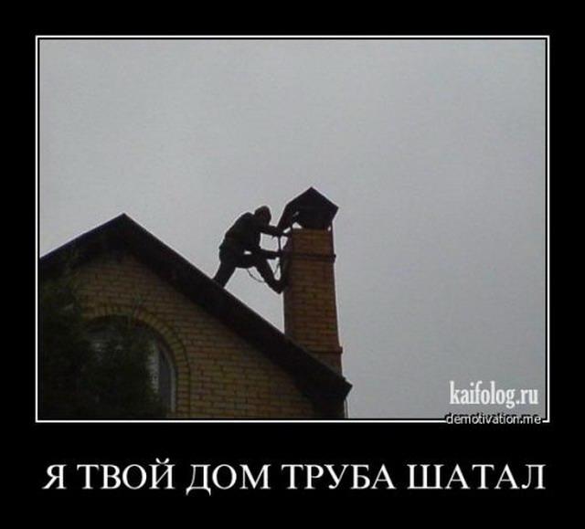 Демотиваторы - 95 (35 фото)