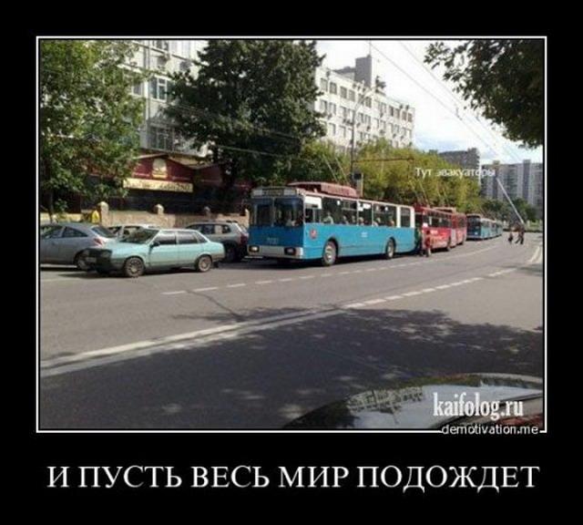 Чисто русские демотиваторы - 66 (50 фото)