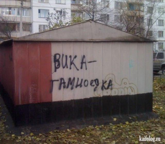 Чисто русские надписи на асфальте и стенах (40 фото)