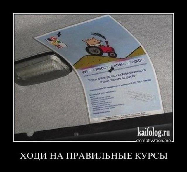 Чисто русские демотиваторы - 67 (45 фото)