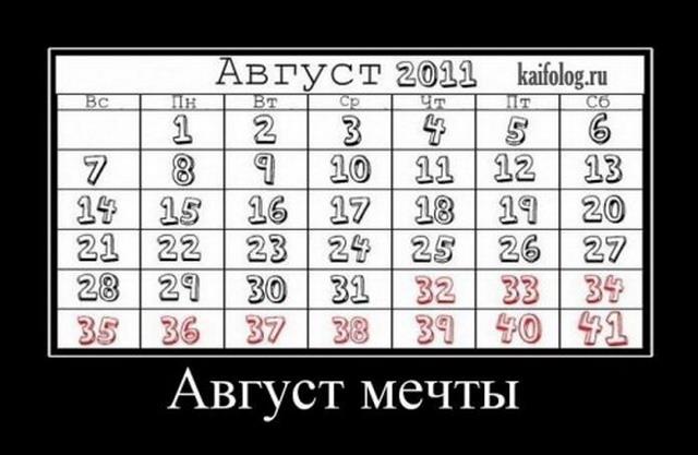 Чисто русские демотиваторы - 68 (50 фото)