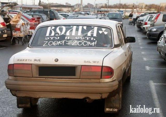 Прикольные надписи на авто (50 фото)
