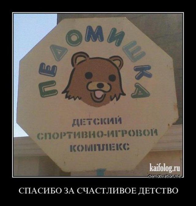 Чисто русские демотиваторы - 70 (45 фото)