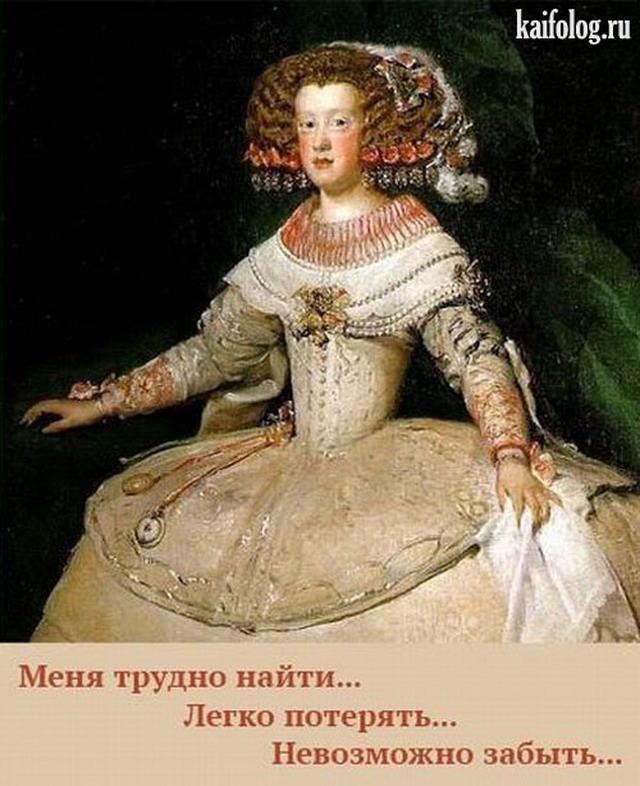 Интернет-мемы в названиях картин (20 картин)