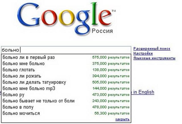 Я спросил у Google. Часть-2 (33 фото)