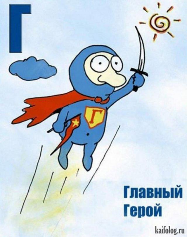 Веселый алфавит (15 картинок)
