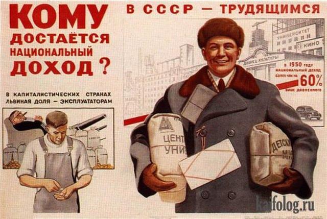 Приколы времен СССР. Часть-3 (45 фото)