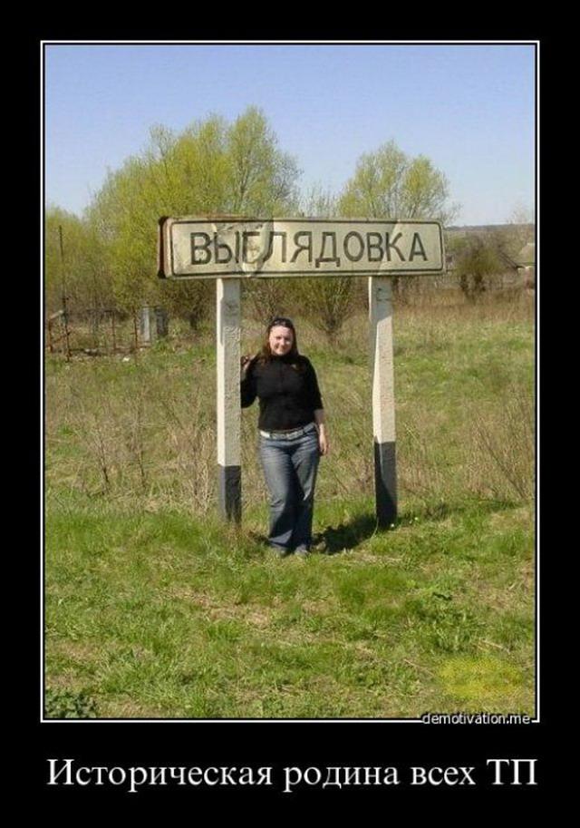 Чисто русские демотиваторы - 72 (50 фото)