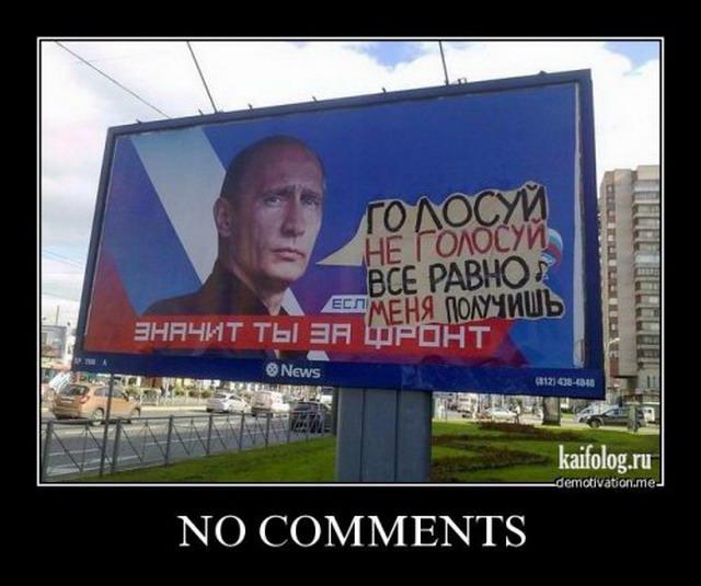 Чисто русские демотиваторы - 73 (45 фото)