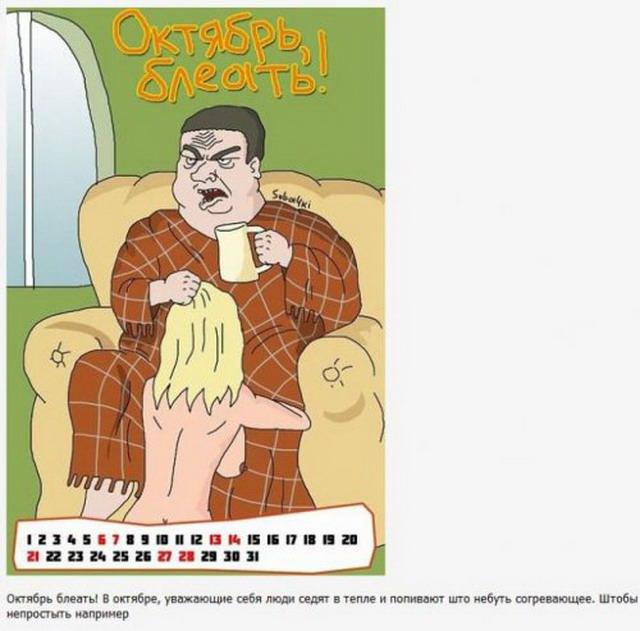 Календарь на 2012 год (12 картинок)