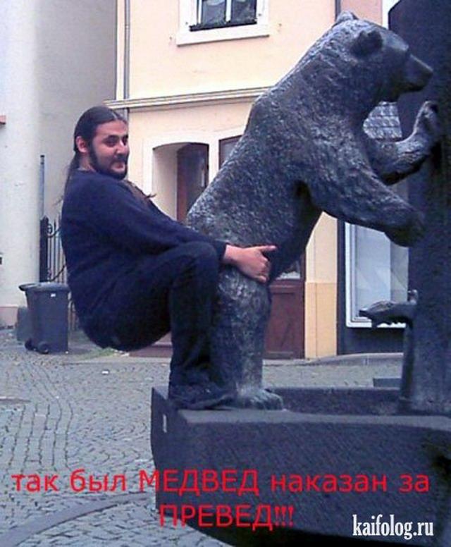 Превед, медвед. Часть-2 (40 фото)