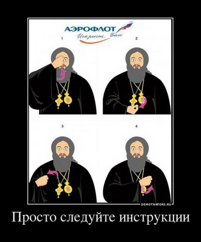 Чисто русские демотиваторы 77 45 фото