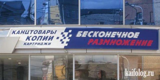 Чисто русские фото. Подборка-114 (90 фото)