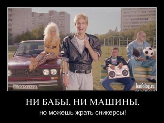 Чисто русские демотиваторы - 75 (45 фото)