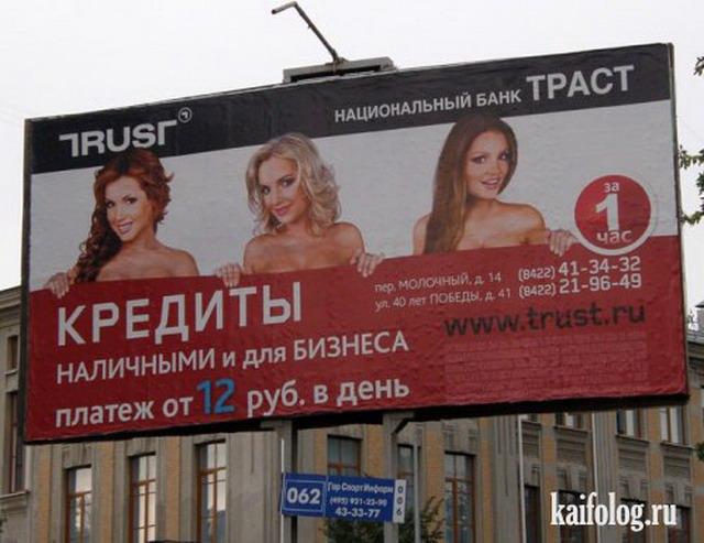 Чисто русские банки (30 фото)