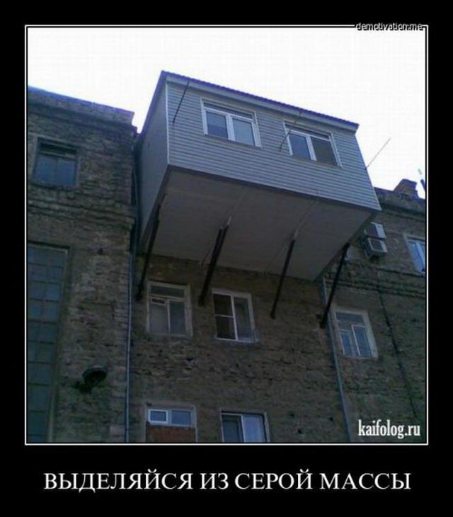 Демотиваторы - 105 (40 фото)