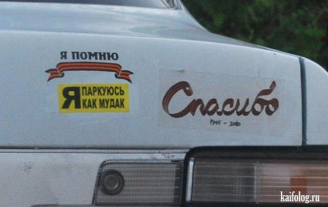 Прикольные надписи на авто. Часть-3 (50 фото)