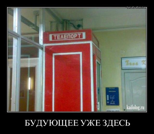 Чисто русские демотиваторы - 79 (55 фото)