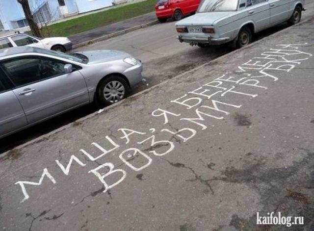 Люди пишут (50 фото)