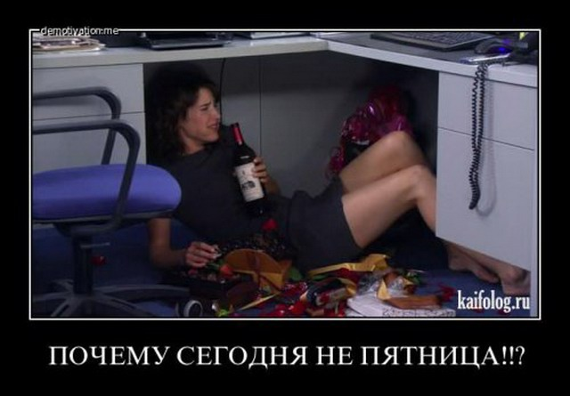 Демотиваторы - 109 (40 фото)