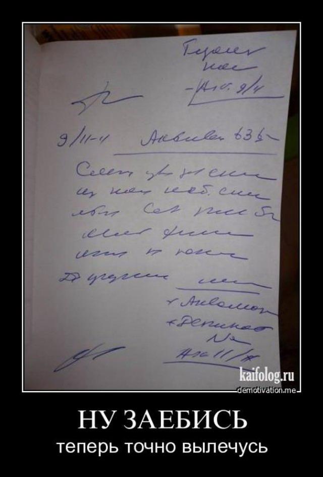 Чисто русские демотиваторы - 81 (45 фото)