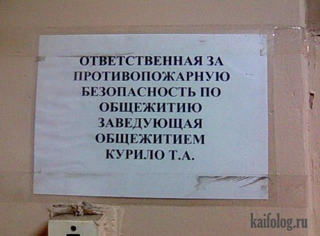 Такое возможно только в России -121 (85 фото)