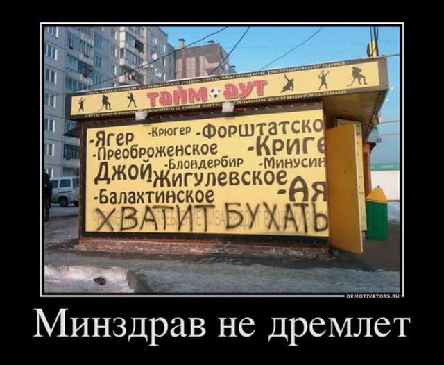 Чисто русские демотиваторы - 82 (50 фото)