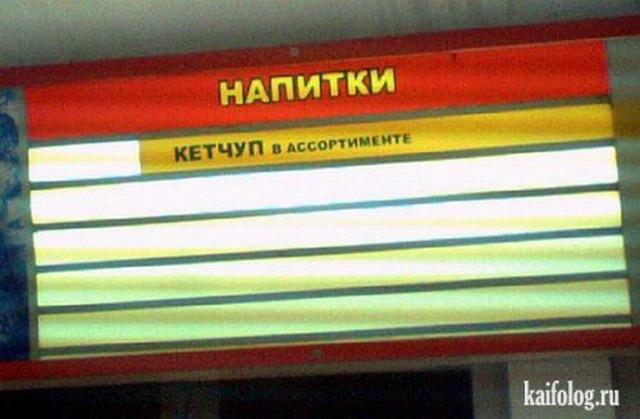 Вкусно жрать по-русски. Часть-4 (55 фото)