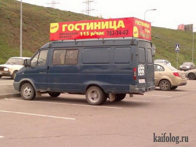 Умом Россию не понять -122 (85 фото)