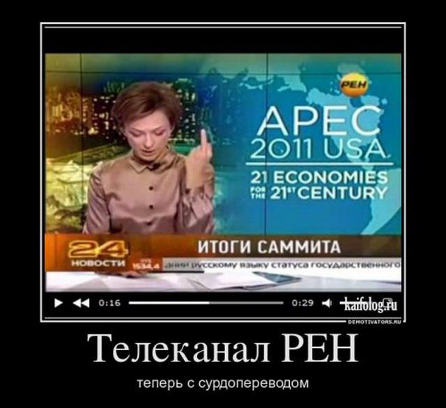 Чисто русские демотиваторы - 83 (45 фото)